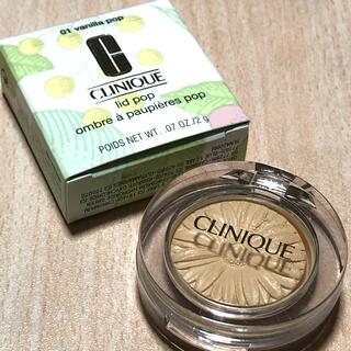 クリニーク(CLINIQUE)の【クリニーク】リッドポップ バニラポップ アイシャドウ 限定色(アイシャドウ)