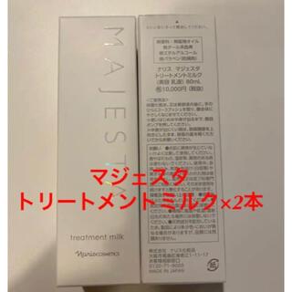 ナリス化粧品 - 新入荷‼️ナリス化粧品 マジェスタ トリートメントミルク ×2本