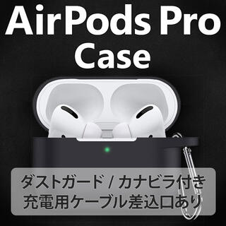 アップル(Apple)のAirPods Pro ケース Airpods pro カバー (黒)(その他)