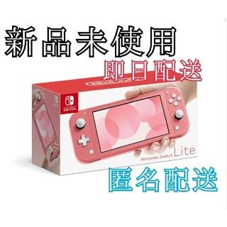 任天堂Switch ライト ピンク(携帯用ゲーム機本体)