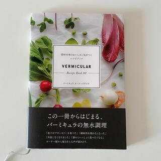 バーミキュラ レシピ本