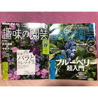 趣味の園芸 2冊セット(専門誌)