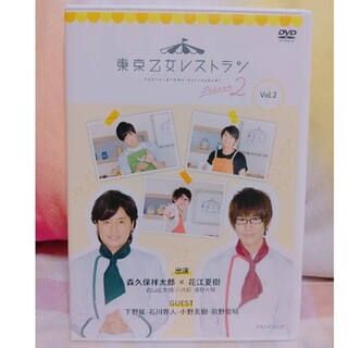 声優DVD「東京乙女レストラン」(声優)