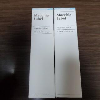 マキアレイベル(Macchia Label)のマキアレイベル リプレイズローション(化粧水/ローション)