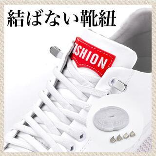 シルバー×白紐 平紐専用 結ばない靴紐!伸びる靴紐 品質保証 配送保証(シューズ)