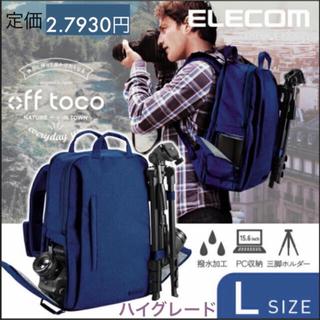 エレコム(ELECOM)の新品 オフトコ カメラバッグ ハイグレード Lサイズ カメラリュック 多機能 (バッグパック/リュック)