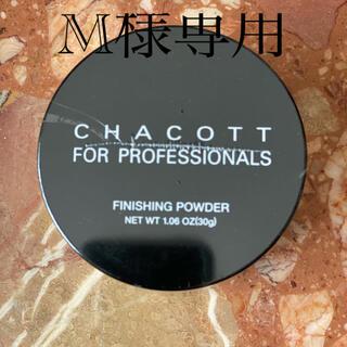 チャコット(CHACOTT)の☆チャコット☆フィニッシングパウダー 30g 761 ナチュラル☆パフ付☆(フェイスパウダー)