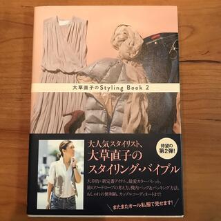 ワニブックス(ワニブックス)の大草直子のStyling Book 2(ファッション/美容)