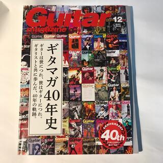 Guitar magazine (ギター・マガジン) 2020年 12月号 雑誌(楽譜)