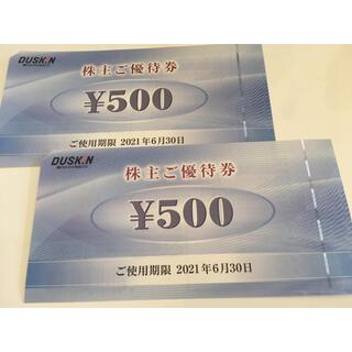 モスバーガー(モスバーガー)のミスド モスバーガー ダスキン 株主優待券 1000円分(フード/ドリンク券)