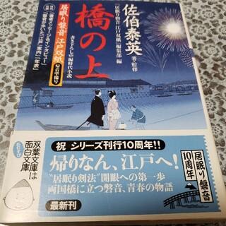 橋の上 : 居眠り磐音江戸双紙 帰着準備号(文学/小説)
