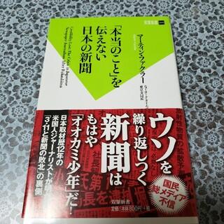 「本当のこと」を伝えない日本の新聞(文学/小説)