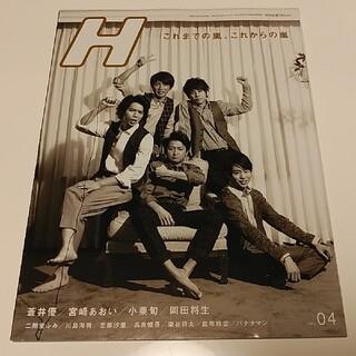 ジャニーズ(Johnny's)のH (エイチ) Vol.110 2012年4月号(音楽/芸能)