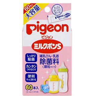 ピジョン(Pigeon)のPigeonミルクポンS 60本入り(食器/哺乳ビン用洗剤)