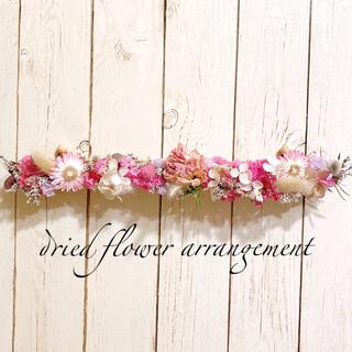 ドライフラワー フラワーラック pink&White ❀.*・゚(ドライフラワー)