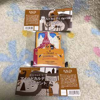 カルディ(KALDI)のKALDスペシャルチケット2枚&卓上カレンダーセット(その他)