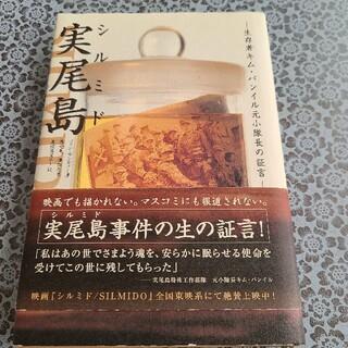 実尾島 : 生存者キム・バンイル元小隊長の証言(ノンフィクション/教養)