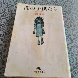 闇の子供たち(文学/小説)