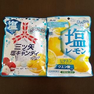 アサヒ(アサヒ)の三ツ矢塩キャンディアソート & 塩レモンキャンディ(菓子/デザート)