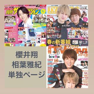 嵐 - 櫻井翔 相葉雅紀 嵐 テレビ誌 切り抜き 5月号
