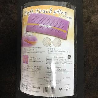西川 - <ワイドサイズ> 新品未使用 西川 枕 ふわふわぷるぷる シフォンピロー