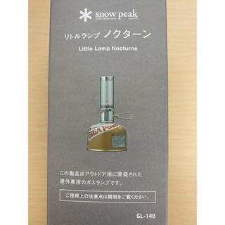スノーピーク(Snow Peak)の新品 スノーピーク ノクターン GL-140(ライト/ランタン)