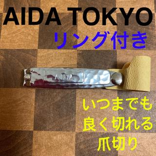 アイーダ(AIDA)の【未使用 稀少品】アイダ爪切り リング付き AIDA爪切り 仔馬印(ネイルケア)