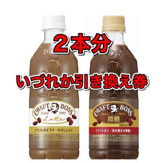 コーヒー クラフトボスラテ 微糖 無料引き換え券 ローソン ペットボトル (フード/ドリンク券)