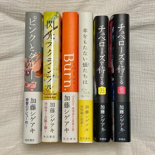 ジャニーズ(Johnny's)の加藤シゲアキ 小説 6冊セット(文学/小説)