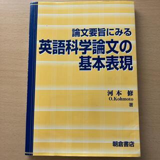 論文要旨にみる英語科学論文の基本表現(科学/技術)