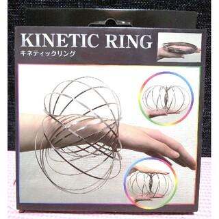 キネティックリング マジックリング フロウリング おもしろおもちゃ (その他)