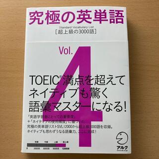 究極の英単語SVL vol.4(語学/参考書)