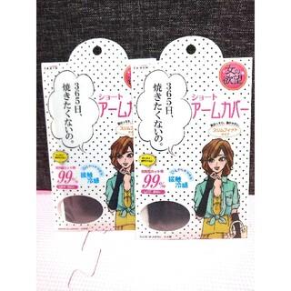 【2個セット】女の欲望 COOL&UV ショートアームカバー 紫外線カット (その他)