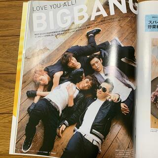 ビッグバン(BIGBANG)のBIGBANG 雑誌切り抜き 4枚(ミュージシャン)
