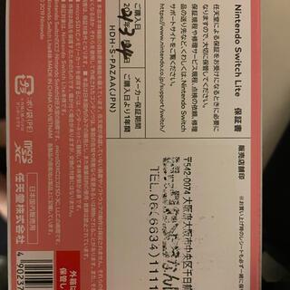ニンテンドースイッチ(Nintendo Switch)のスイッチライト ピンク未開封(携帯用ゲーム機本体)