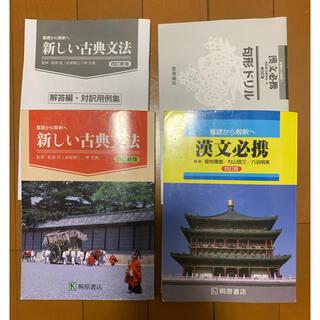 新しい古典文法 漢文必携 2冊セット 桐原書店(語学/参考書)