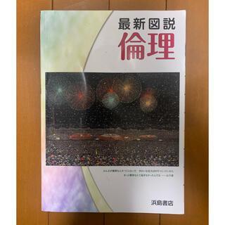 最新図説 倫理 浜島書店(語学/参考書)
