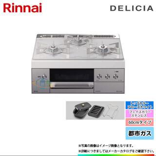リンナイ(Rinnai)のデリシア RHS31W31E14RCSTW 12A13A (アローズホワイト)(その他)