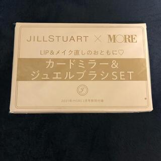 ジルスチュアート(JILLSTUART)のMORE2021年2月号付録 JILLSTUART ミラー&ブラシセット(その他)