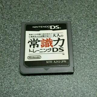 大人の常識力 DSソフト(携帯用ゲームソフト)