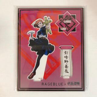 レイジブルー(RAGEBLUE)の釘崎野薔薇 アクリルスタンド RAGEBLUE×呪術廻戦 レイジブルー(その他)