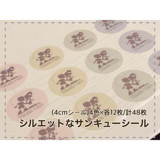 ちょっと大きめ4cm☆シルエットなサンキューシール48枚(しおり/ステッカー)