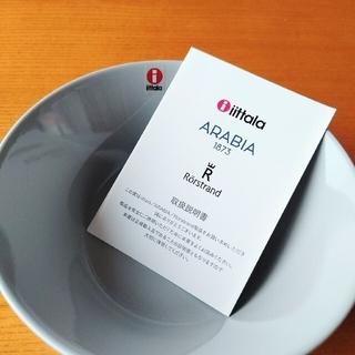 イッタラ(iittala)の新品未使用 パールグレー  ティーマ シリアルボウル 15cm イッタラ(食器)