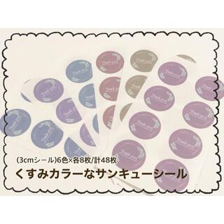使いやすい3cmシール☆くすみカラーなサンキューシール48枚(しおり/ステッカー)