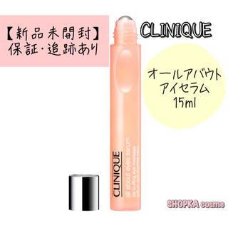 クリニーク(CLINIQUE)のCLINIQUE オールアバウト アイセラム 目元美容液 15ml(アイケア/アイクリーム)