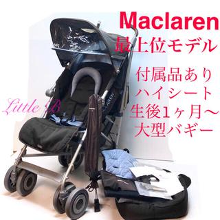 マクラーレン(Maclaren)のマクラーレン*純正付属品多数あり*高級ストローラー*1ヶ月〜背面式ベビーカー(ベビーカー/バギー)