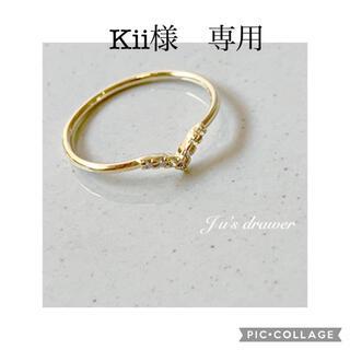 Kii様 専用ページ(リング)