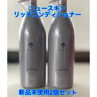 新品★ニュースキン★リッチコンディショナーしっとり★1000g★2個セット(コンディショナー/リンス)