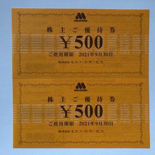 モスバーガー(モスバーガー)のG モスバーガー 株主優待券 1000円分(フード/ドリンク券)