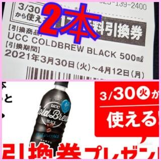 セブンイレブンブラック珈琲2本引換券(フード/ドリンク券)